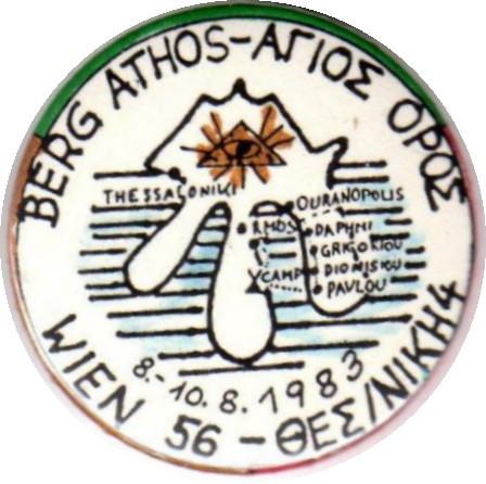 1983.08.08 - Κατασκήνωση Βουρβουρού - Εκδρομή στο Άγιον Όρος