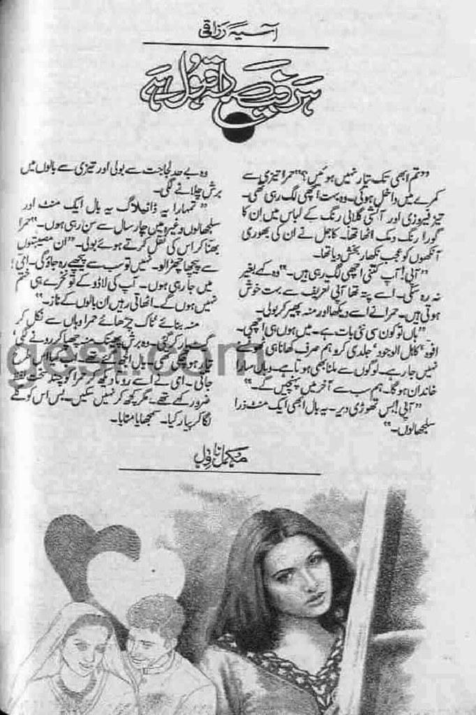 Her Faisla Qabool He Complete Novel By Asia Razaqi