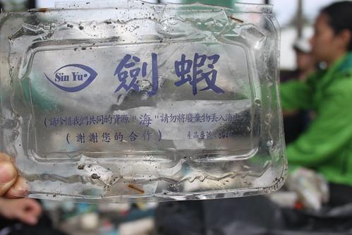 請珍惜我們共同的資源「海」,請勿將廢棄物丟入海中