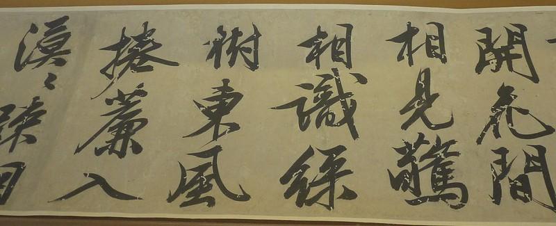 08 文征明(1470—1559),83岁时书行草新燕篇