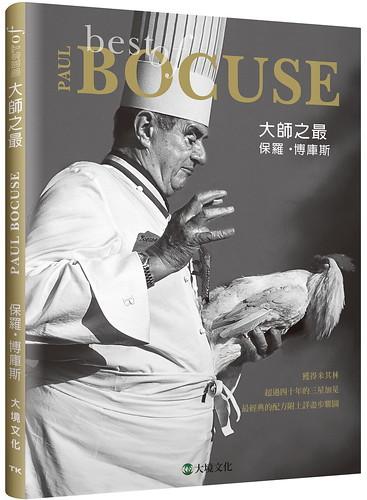 大師之最保羅博庫斯Best of Paul Bocuse