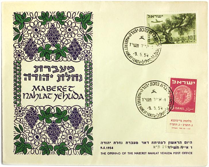 מעטפת היום הראשון לפתיחת דאר מעברת נחלת יהודה