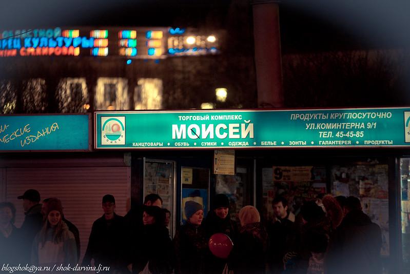 Мурманск-31