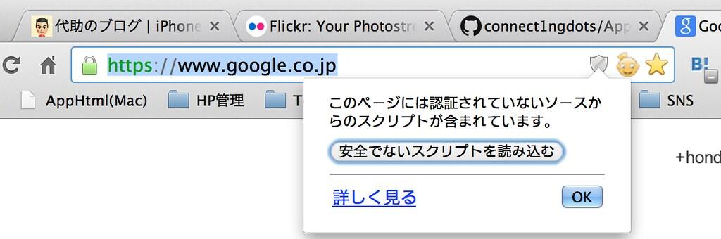 Chrome Alert