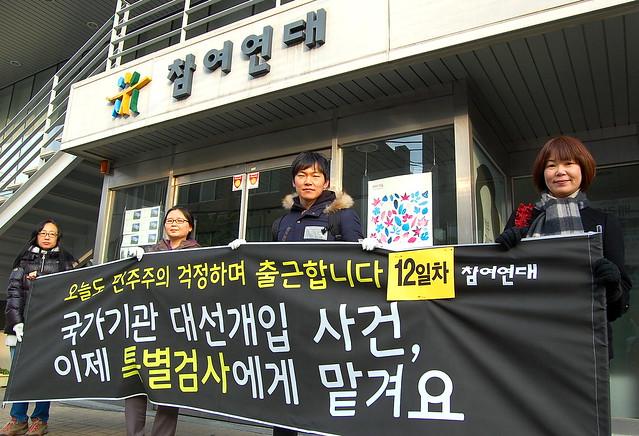 20131119_국가기관대선개입특검촉구출근길행진(12일차)-4