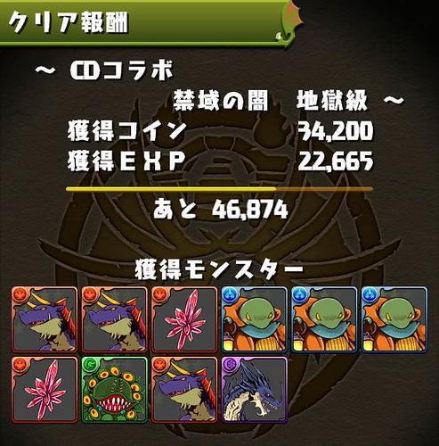 vs_cristalDefendersCorabo_result_131130