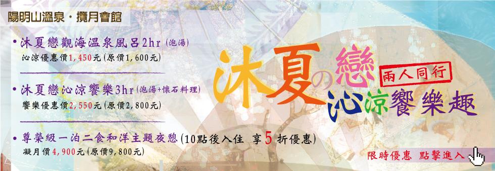 台北溫泉泡湯觀海首選!金山溫泉地區享受頂級懷石料理+陽明山溫泉泡湯。