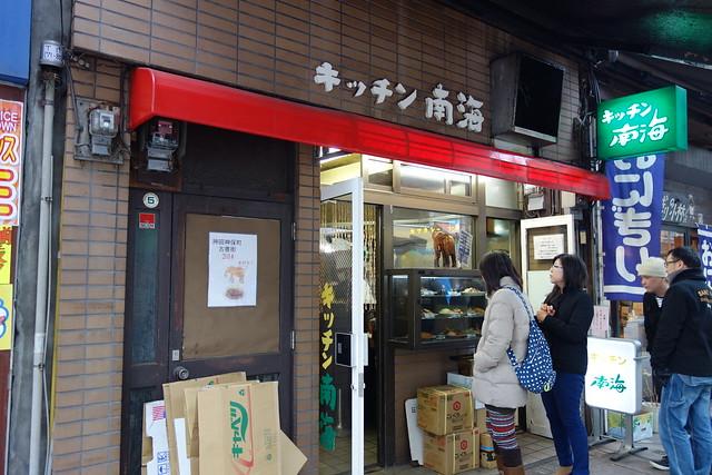 キッチン キッチン南海神保町店 : 13219103513_2c3a126f71_z.jpg