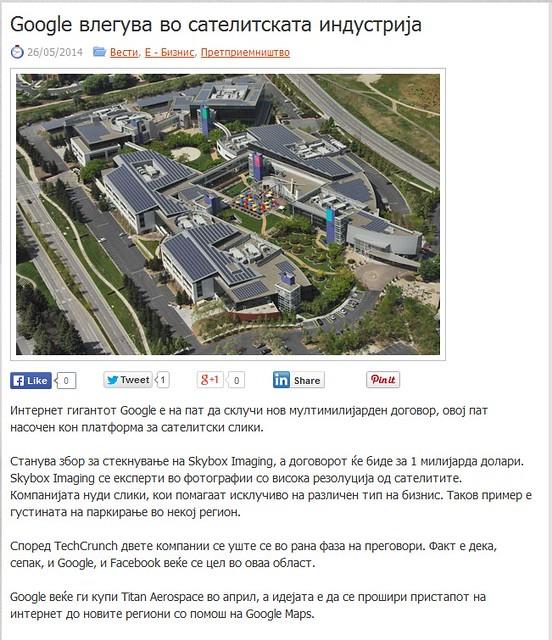 Google влегува во сателитската индустрија
