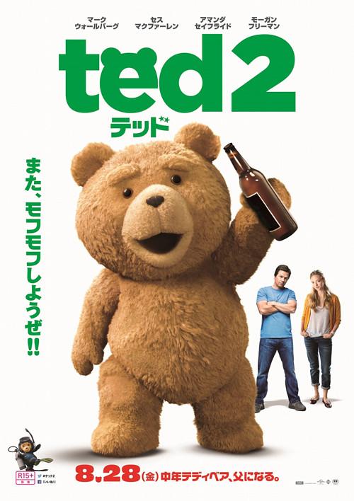 映画『テッド2』日本版ポスター#2