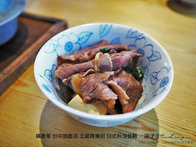 瞞著爹 台中旗艦店 北區育樂街 日式料理餐廳 46