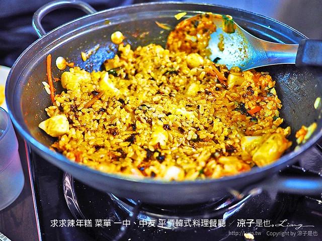 求求辣年糕 菜單 一中、中友 平價韓式料理餐廳 16