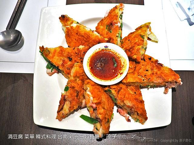 涓豆腐 菜單 韓式料理 台南 新光三越餐廳 18