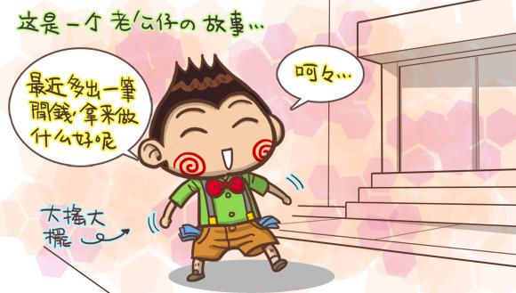 台新證券水瓶女王01