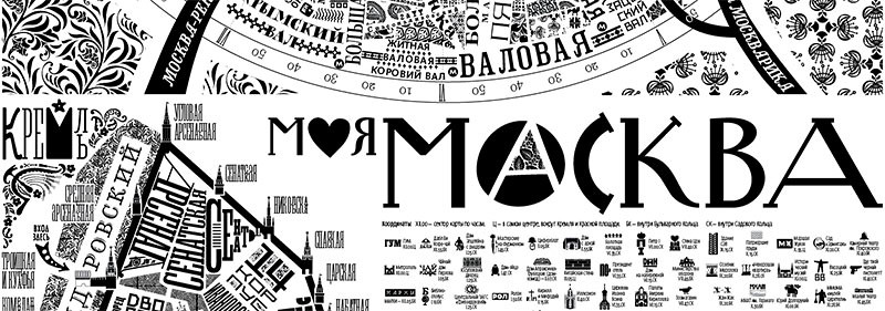 MyMoscowTitle