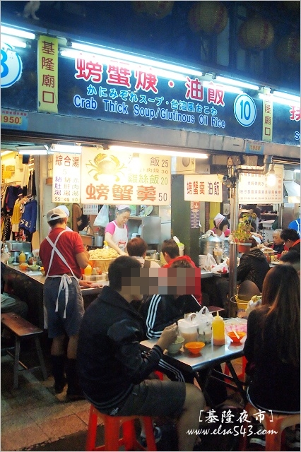 基隆夜市美食  螃蟹羹