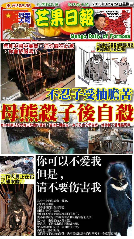 131224芒果日報--支那新聞--不忍子受抽膽苦,母熊殺子後自殺