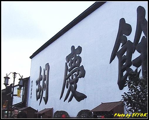 杭州 吳山天風景區 (清河坊) - 018