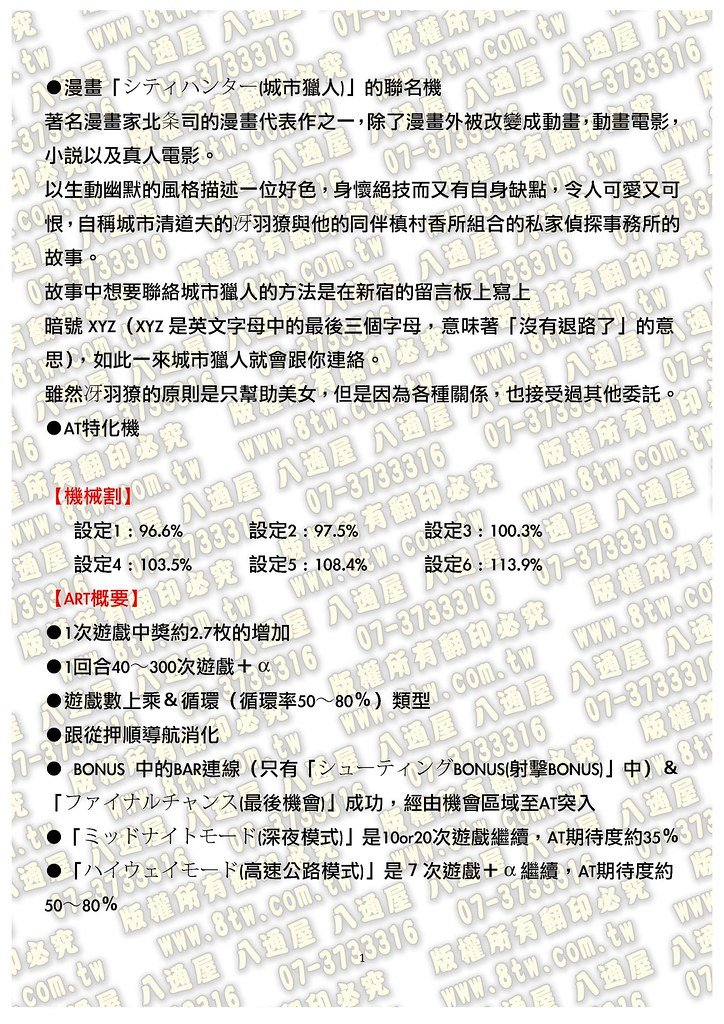 S0187城市獵人 中文版攻略_Page_02