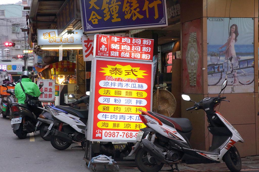 20140121板橋-真豪泰式越南河粉 (1)