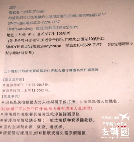 【東大門住宿】東大門歷史文化公園站|SINDY東大門民宿 |2015年2月結束營業 @GINA環球旅行生活|不會韓文也可以去韓國 🇹🇼