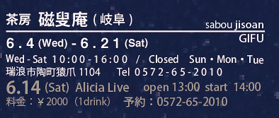 06-14 Gifu
