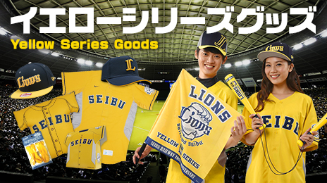 hl_yellowseriesGoods