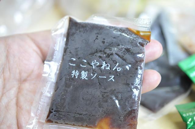 京都 お好み焼き