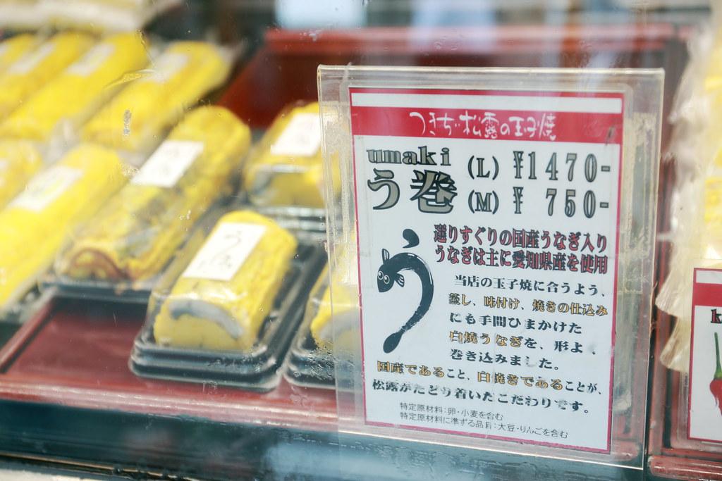 2013 Tokyo Food_193