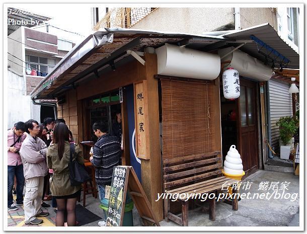 台南市中西_蜷尾家20121202_R0010683