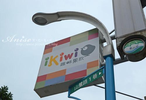 ikiwi趣味果飲_002.jpg