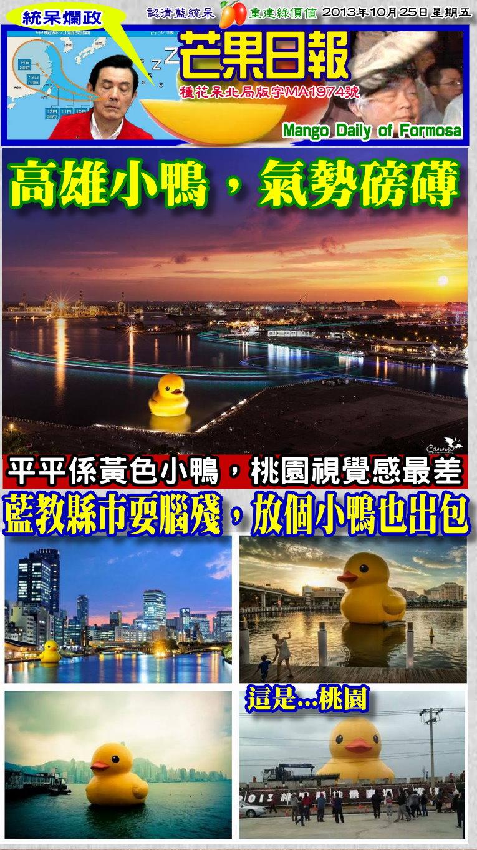 131025芒果日報--統呆爛政--平平係黃色小鴨,桃園視覺感最差