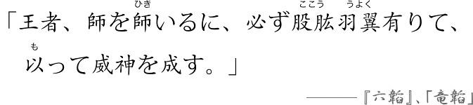 「王翼」(おうよく)という言葉の出典。「王者、師を師(ひき)いるに、必ず股肱(ここう)羽翼(うよく)有りて、以(も)って威神を成す。」