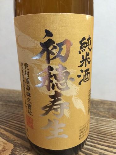 純米酒・初穂寿生