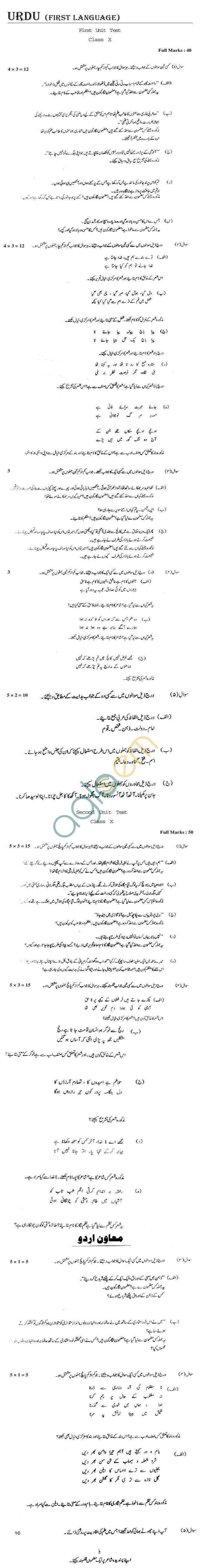 WB Board Sample Question Papers for Madhyamik Pariksha (Class 10) - Urdu