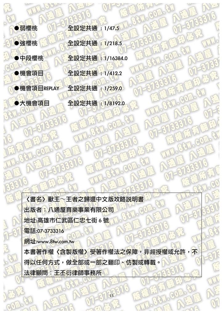 S0180獸王~王者之歸還 中文版攻略_Page_16