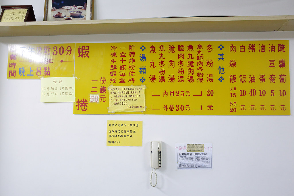 20131230台南-正宗府城黃家蝦捲 (6)
