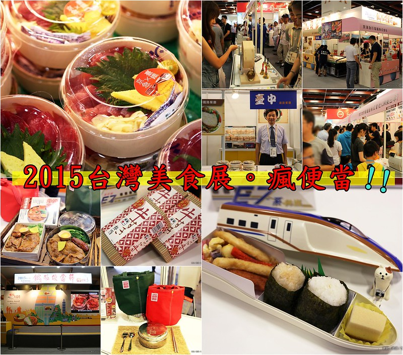 美食展日本便當【2015台灣美食展。鐵路便當節】搶到了!!熱門排隊美食JR東日本新幹線鐵道(鐵路)便當,買便當抽機票,還有JR東日本新幹線鐵道模型(美食展必買!)