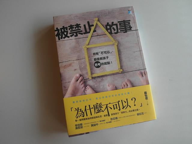 封面@羅怡君《被禁止的事:所有「不可以」,都是教孩子思考的起點》