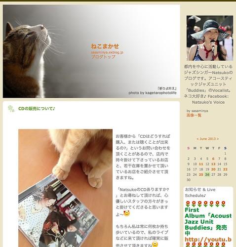 Natsuko blog