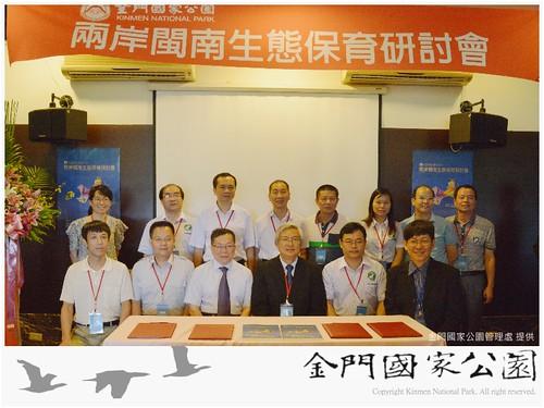 2013-兩岸閩南生態保育研討會-02