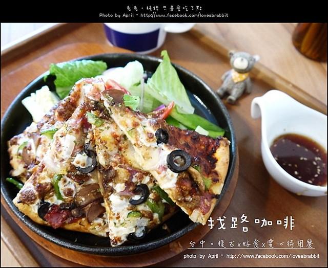 [台中]找路咖啡–復古、好食、愛心待用餐@北區 德化街 中國醫
