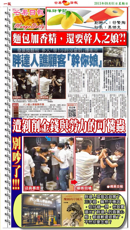 130901芒果日報--採訪筆記--添加香精遭踢爆,幹人之娘上新聞