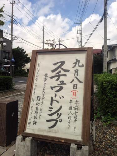スチュワードシップ by nomachishinri
