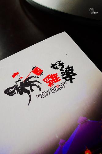[南投 仁愛]–高山上的雲南美食–好雞婆土雞城