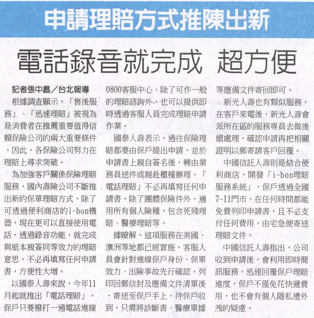20131217[工商時報]申請理賠方式推陳出新--電話錄音就完成 超方便