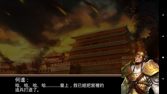 全新玩感!真 3D『真三國大戰』(附實際遊戲試玩影片)@3C 達人廖阿輝