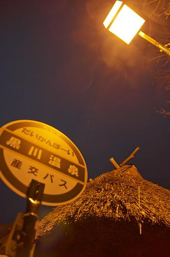【写真】2014 : 黒川温泉2/2017-11-16/PICT5285