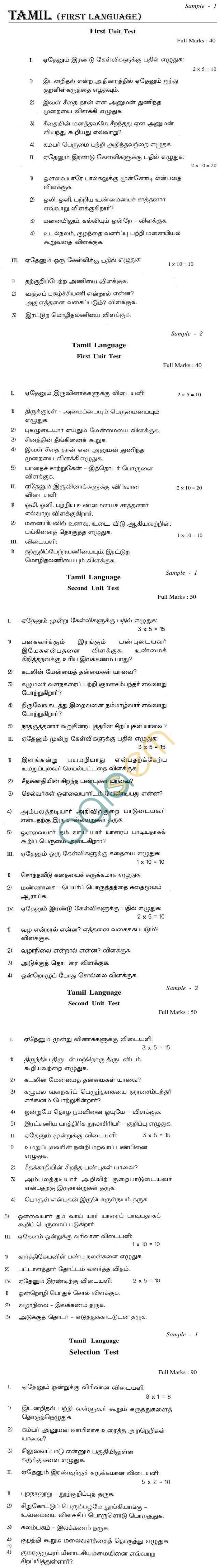 WB Board Sample Question Papers for Madhyamik Pariksha (Class 10) - Tamil