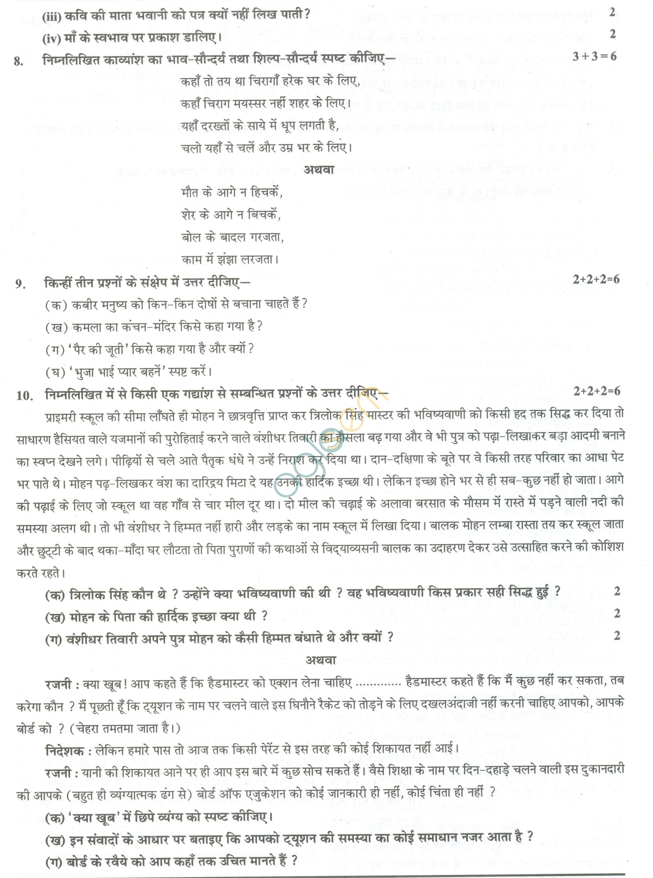 CBSE Sample Papers for Class 11 Hindi (Solved) - Set E